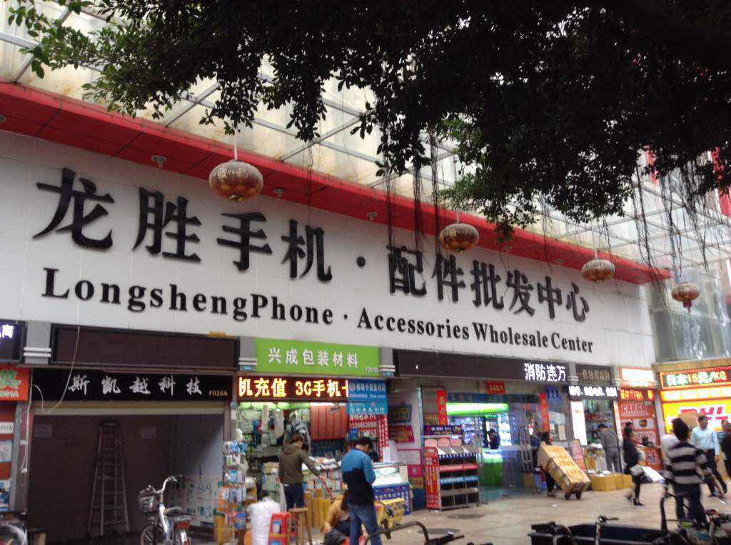 Longsheng Phone Accessories Wholesale Center — Where to Find Cheap Phone Accessories in Shenzhen